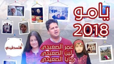 Photo of يامو 2018 (يا ست الحبايب) – عمر الصعيدي لين الصعيدي مايا الصعيدي