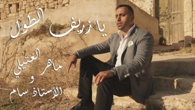 Photo of يا زريف الطول – ماهر العتيلي والأستاذ سام