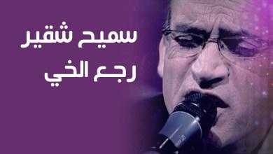 Photo of سميح شقير – رجع الخي