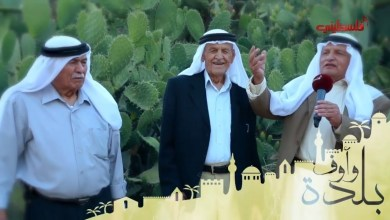 Photo of بلدة وأوف – الحلقة الثالثة – قرية عصيرة الشمالية شمال نابلس
