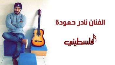 Photo of ترقبوا الفنان نادر حمودة ضمن برنامج فلسطيني على الهوى