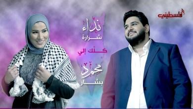 Photo of نداء شرارة ومحمد بشار – كلك إلي