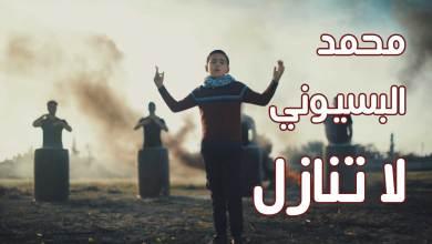 Photo of محمد البسيوني – لا تنازل