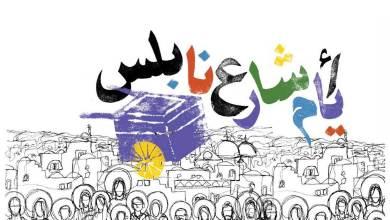 Photo of مهرجان أيام شارع نابلس يروج للسياحة في القدس يعيد الروح للمدينة الفلسطينية