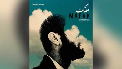 """Photo of فيلم المخرج الفلسطيني بسام جرباوي """"مفك"""" في افتتاح مهرجان سينما فلسطين في باريس"""