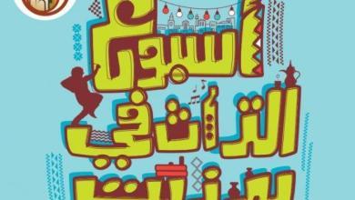 Photo of فلسطين حكاية وضيافة… أسبوع التراث العاشر في بيرزيت