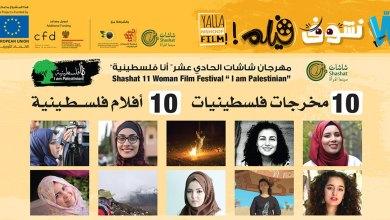 Photo of أنا فلسطينية عنوان الدورة الحادية عشرة لمهرجان شاشات سينما المرأة