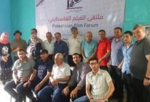 Photo of ملتقى الفيلم الفلسطيني: الفن من القوى الناعمة التي تواجه الإحتلال