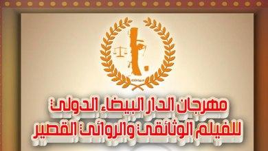 Photo of القدس عاصمة فلسطين الأبدية شعار مهرجان الفيلم الدولي بالمغرب