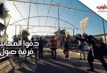 Photo of دقوا المهابيج أغنية حلقة هذا الأسبوع من برنامج وصلة