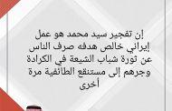 #بغداد #تفجيرات_الكرادة