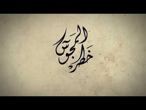 غياب وتغييب العرب