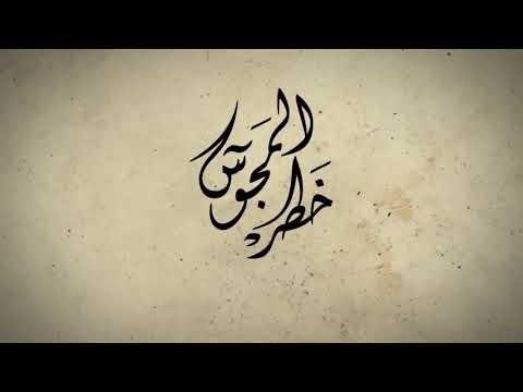 ايران ومحيطها الجغرافي