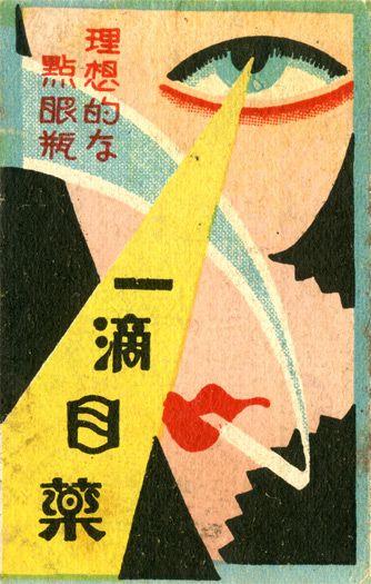 matchbox-art-vintage-advertising-japan-2