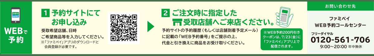 WEBで予約