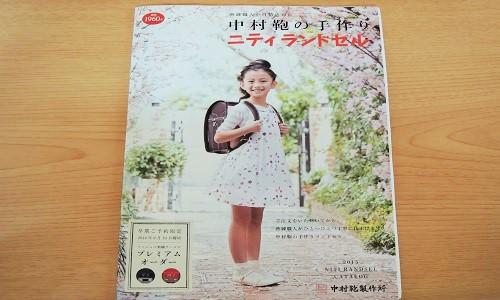 nakamura-catalog2015-001