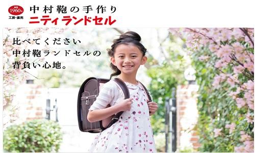 nakamura-catalog2015-004