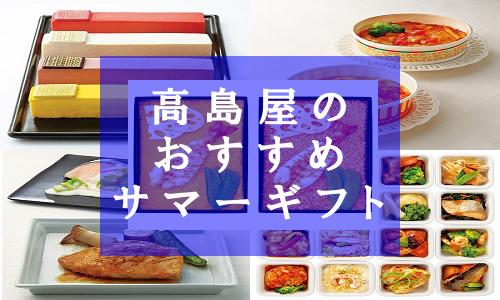takashimayagift-481