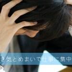 頭痛と吐き気とめまいで仕事に集中できない