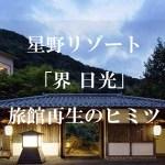 星野リゾート「界」日光の旅館再生のヒミツ