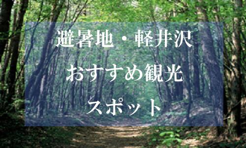 karuizawa-spot-856