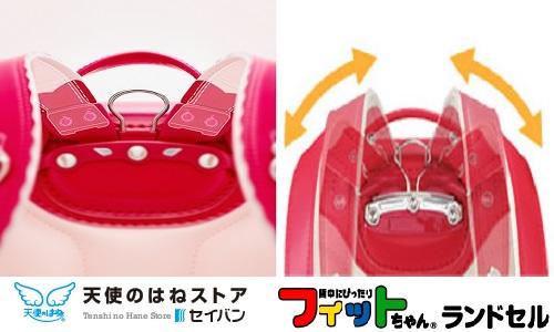 tenshi-fit-randoseru-1316-1