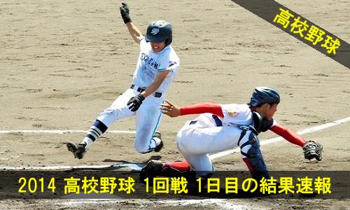 koukouyakyuu-2-1467
