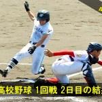 2014 高校野球 1回戦 2日目の結果速報(8/12)