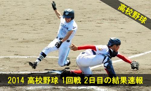 koukouyakyuu-3-1474