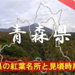 青森県の気になる紅葉名所と見頃時期は?
