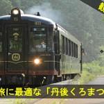 京都の天橋立が望める観光列車「丹後くろまつ号」