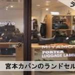 【評判と口コミ情報】広島県にある宮本カバンの牛革ランドセル