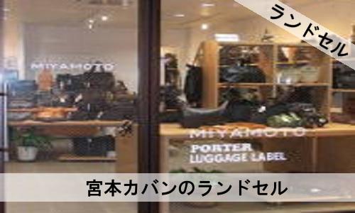 miyamoto-randoseru-1510