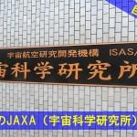 相模原のJAXA(宇宙科学研究所)に親子見学で衛星ロケットを学習