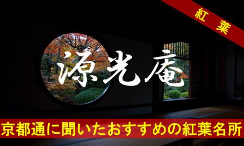 kouyou-kyouto-genkouan-3477