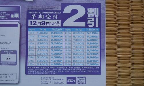 nenga-12-3564-13