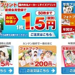 写真プリント1枚5円~と驚き価格のネットプリントジャパン