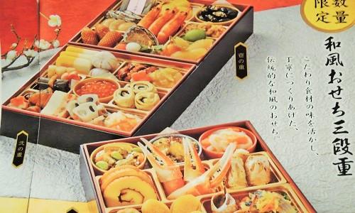 osechi-3-3949-3