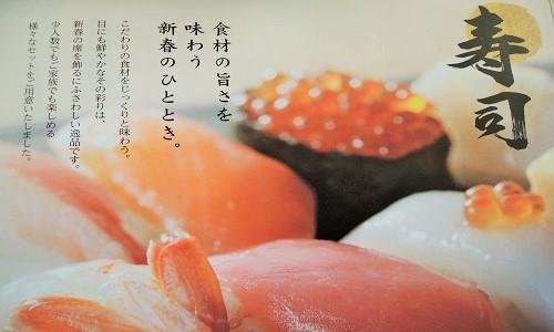 osechi-3-3949-5