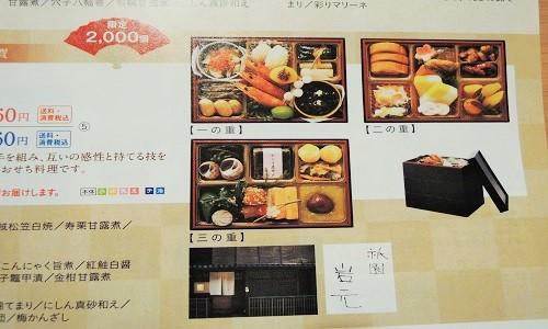 osechi-3920-4
