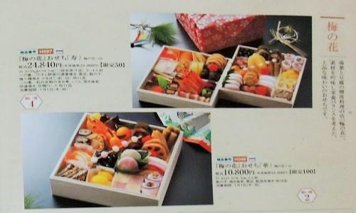 osechi-4-3966-9