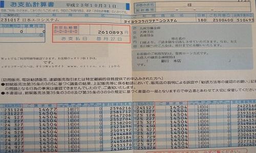 taiyoukou-5-3682