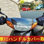 原付バイク【ヤマハ ジョグ】防寒のためハンドルカバー取り付け