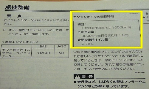 jog-oil-003