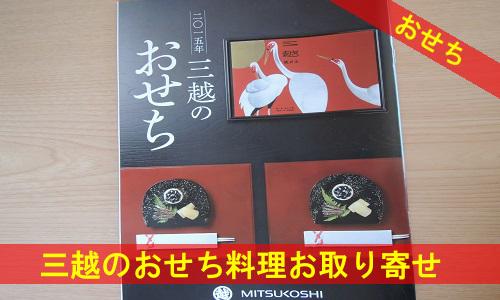 osechi-10-4209