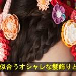 成人式の振袖に似合うオシャレな髪飾りと作り方