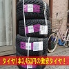 tire-3-4411