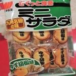 三幸製菓のミニサラダゆず胡椒が欠けたまま包装されていた