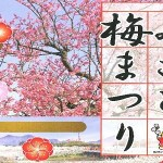 箕郷梅林の梅の見頃時期と梅まつり・開花情報