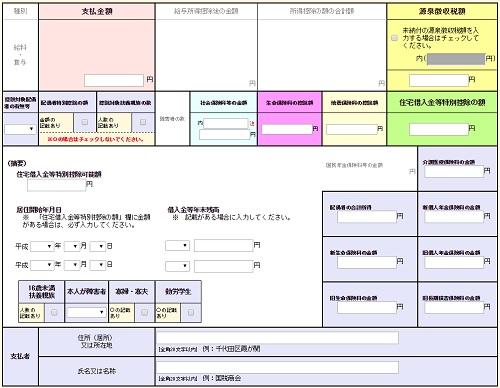 kakuteishinkoku-2-6646-13